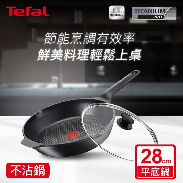 【Tefal 特福】饗味雅釜鑄造系列28CM平底鍋+玻璃蓋(電磁爐適用)