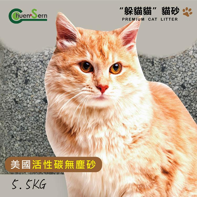 <躲貓貓>美國活性碳無塵貓砂-5.5kg
