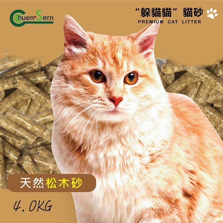 <躲貓貓>天然松木砂-4kg