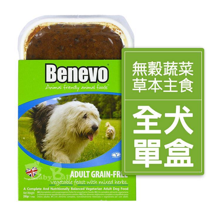 Benevo倍樂福 英國無穀蔬菜草本主食餐盒 395gX2盒