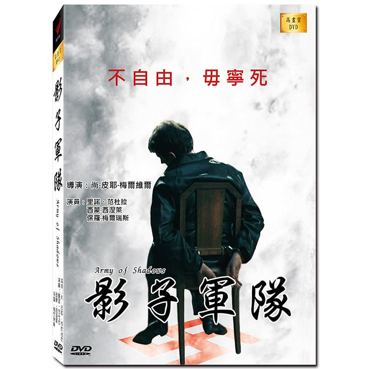 影子軍隊 The Army of Shadows 高畫質DVD