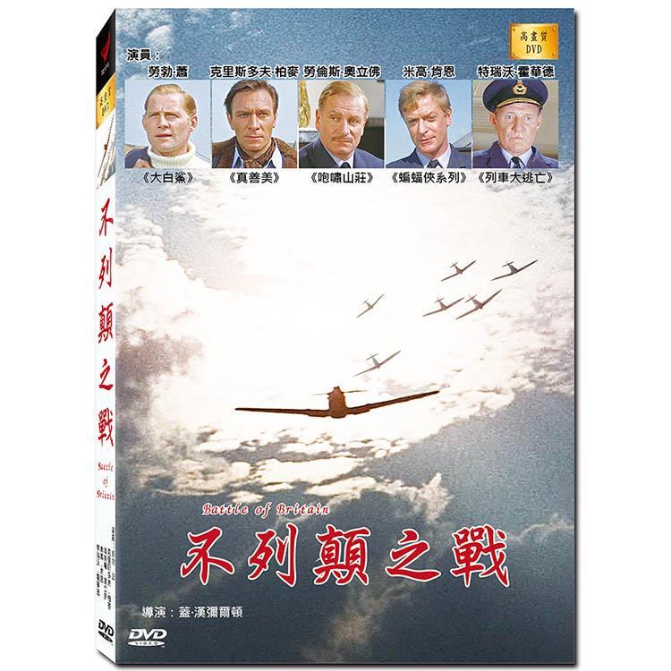 不列顛之戰 Battle Of Britain 高畫質DVD