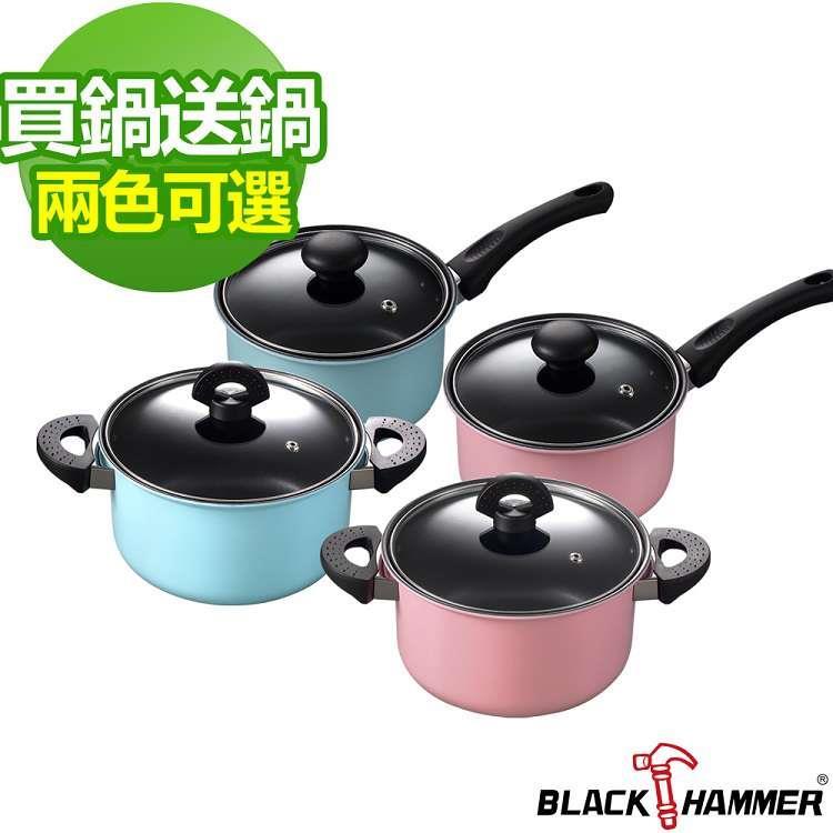 【義大利BLACK HAMMER】 晶粹系列雙耳湯鍋24cm送20cm牛奶鍋(兩色可選)