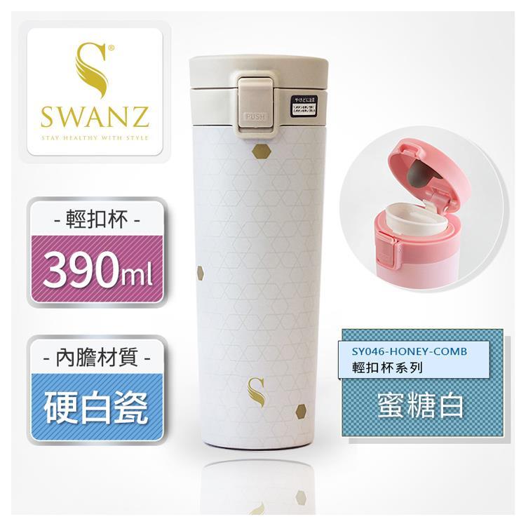 SWANZ 陶瓷保溫杯輕扣杯系列 390ml - 蜜糖白