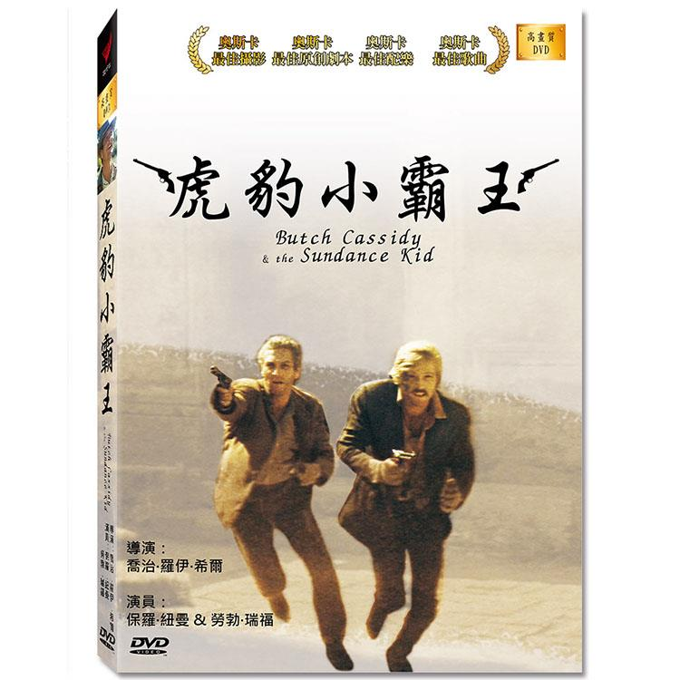 虎豹小霸王 Butch Cassidy and the Sundanc 高畫質DVD