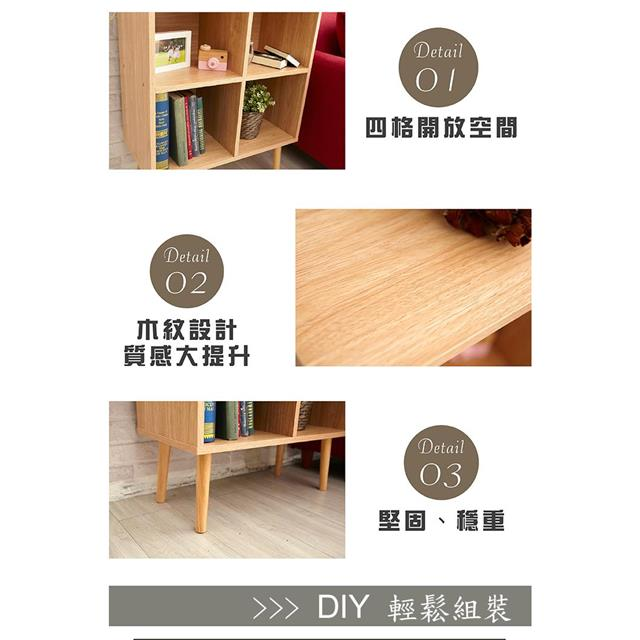 【ikloo】田字方塊四格木質櫃