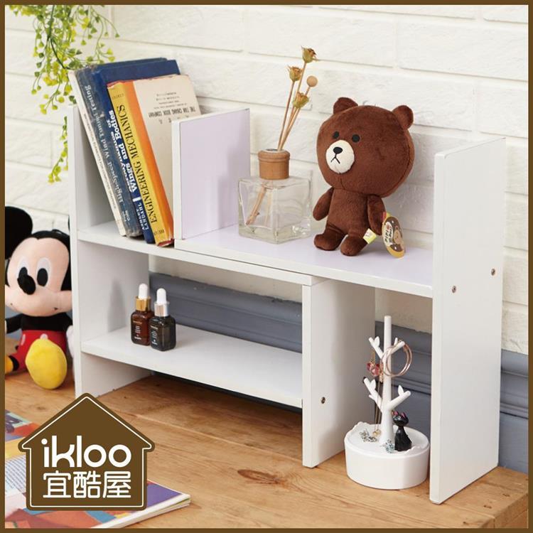 【ikloo】簡約百變伸縮置物書架