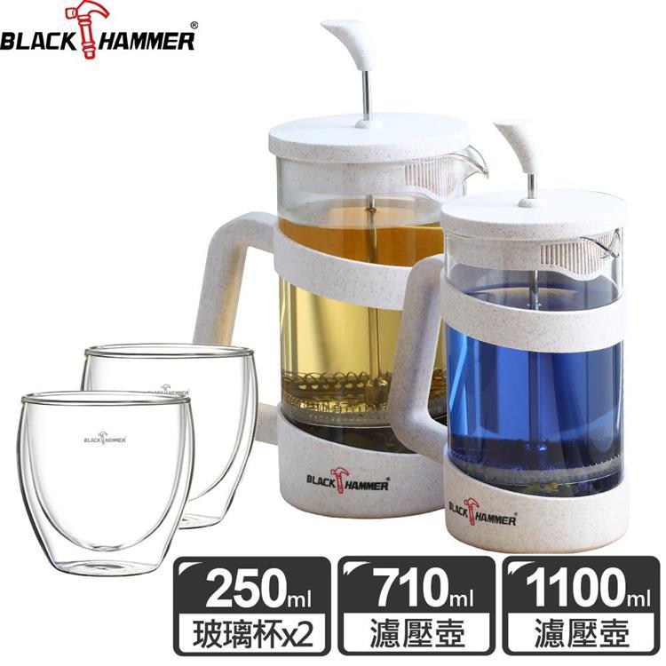 BLACK HAMMER 耐熱玻璃濾壓壺 710ml+ 1100ml 加贈雙層玻璃杯250mlX2入