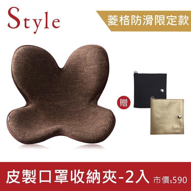 【菱格防滑限定款】Style 美姿調整椅(深棕色)