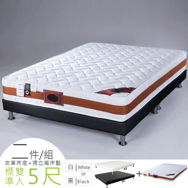 Yostyle 比爾Coolmax獨立筒床組-雙人5尺