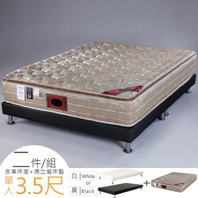 Yostyle 克萊三線精梳棉獨立筒床組-單人3.5尺