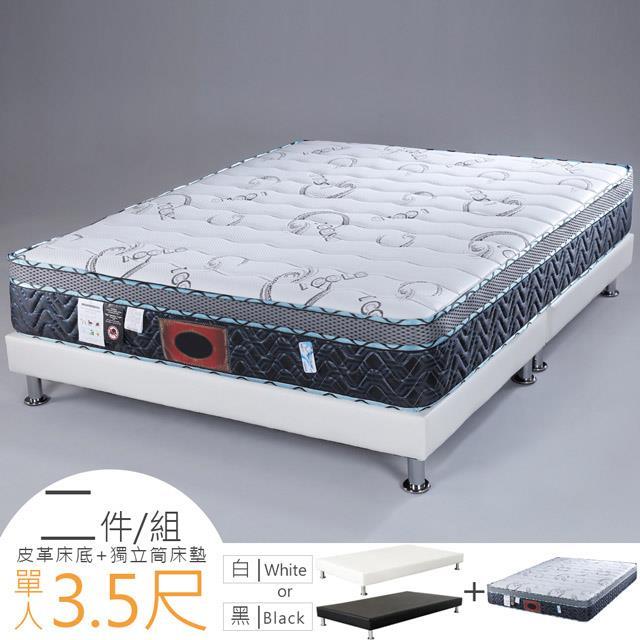 Yostyle 哈倫ICOLD涼感獨立筒床組-單人3.5尺