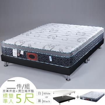 Yostyle 哈倫ICOLD涼感獨立筒床組-雙人5尺