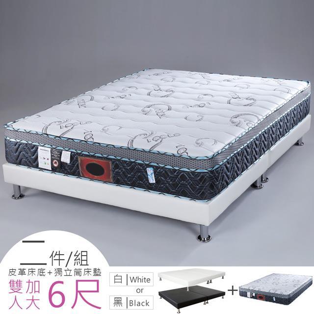 Yostyle 哈倫ICOLD涼感獨立筒床組-雙人加大6尺