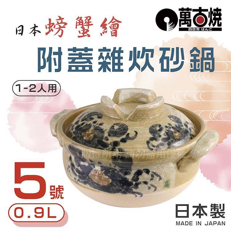 【JAPAN_萬古燒】蟹繪附蓋雜炊砂鍋土鍋~5號(適用1~2人)_日本製