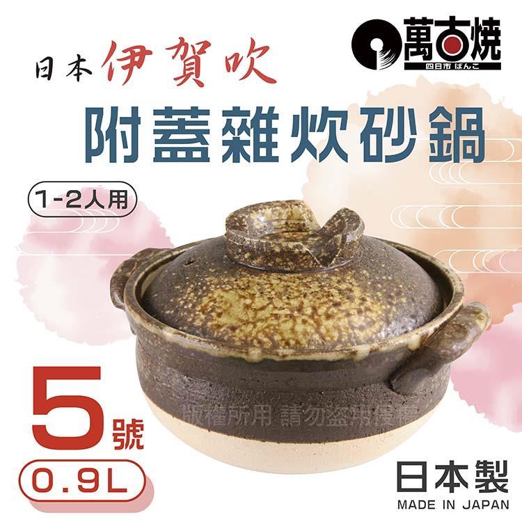 【JAPAN_萬古燒】伊賀吹附蓋雜炊砂鍋土鍋~5號(適用1~2人)_日本製