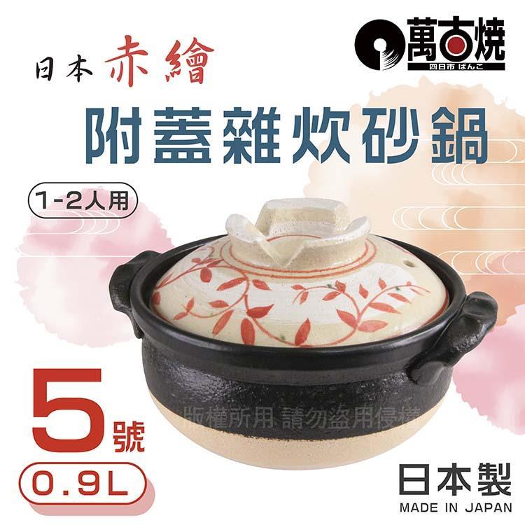 【JAPAN_萬古燒】赤繪附蓋雜炊砂鍋土鍋~5號(適用1~2人)_日本製