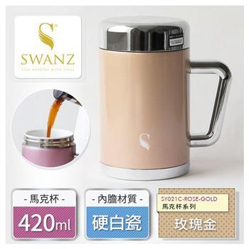 SWANZ 陶瓷馬克杯系列 420ml - 玫瑰金