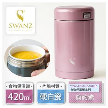 SWANZ 陶瓷食物保溫罐系列 420ml - 簡約紫