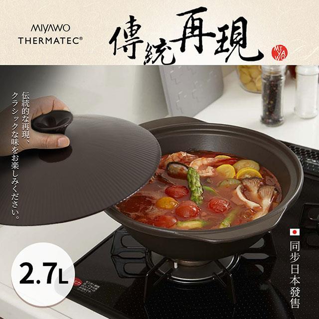 MIYAWO日本宮尾 直火系列10號耐溫差陶土湯鍋2.7L-和風古韻