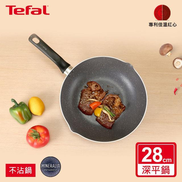 Tefal法國特福 礦石灰系列28CM不沾深平鍋