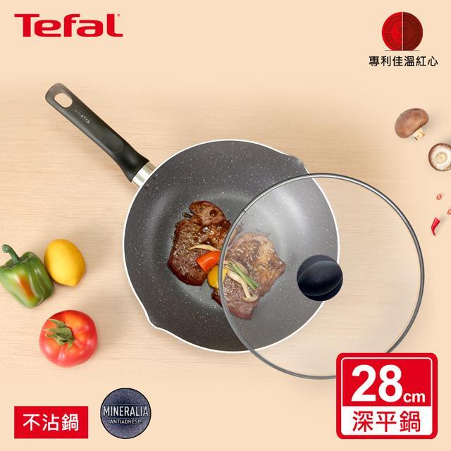 Tefal法國特福 礦石灰系列28CM不沾深平鍋+玻璃蓋