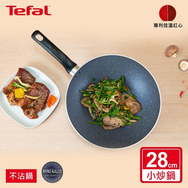 Tefal法國特福 礦石灰系列28CM不沾小炒鍋(含蓋)