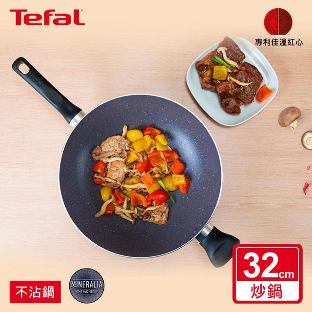 Tefal法國特福 礦石灰系列32CM不沾炒鍋(含蓋)