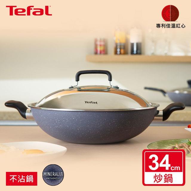 Tefal法國特福 礦石灰系列34CM不沾炒鍋(含蓋)