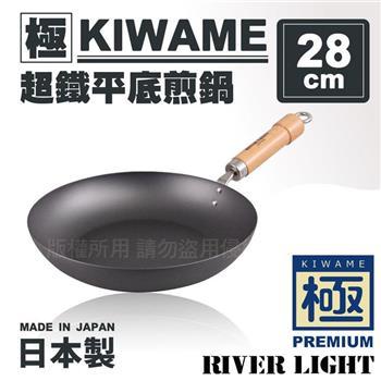 28cm日本〈極KIWAME〉超鐵平底煎鍋-原木柄-日本製