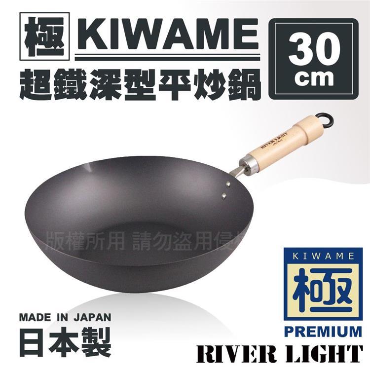日本〈極KIWAME〉超鐵深型平炒鍋30cm-原木柄-日本製