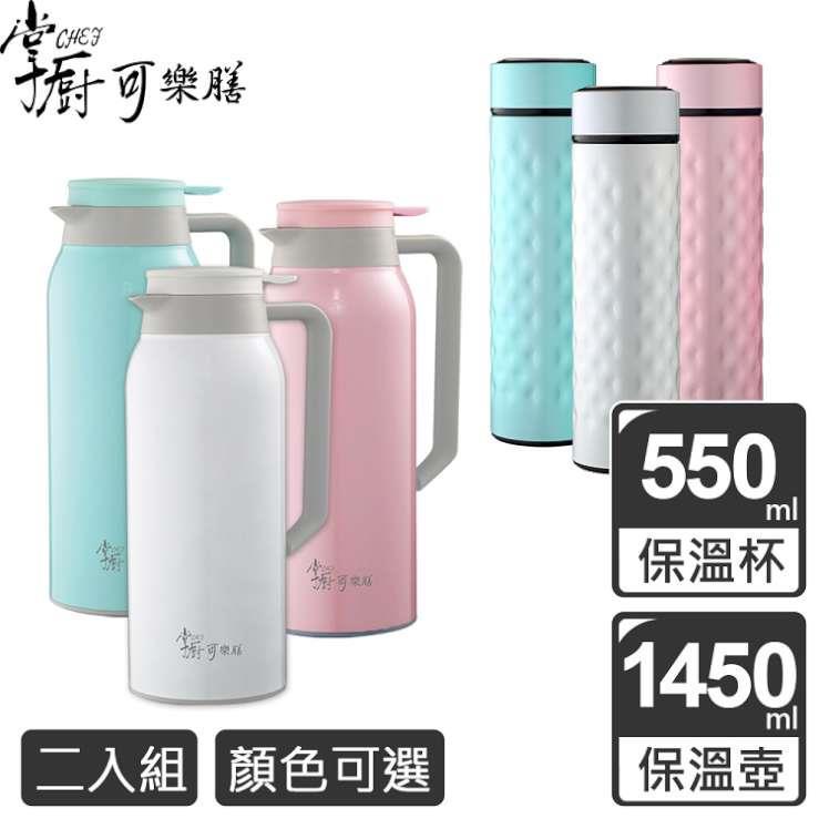 掌廚 可樂膳316不鏽鋼真空保溫壺1450ml+真空保溫杯500ml(兩入組)顏色可選