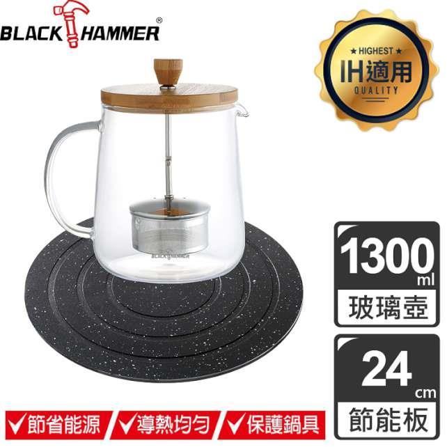 BLACK HAMMER  雅韻耐熱玻璃泡茶壺-1300ml+多功能解凍節能板 24CM