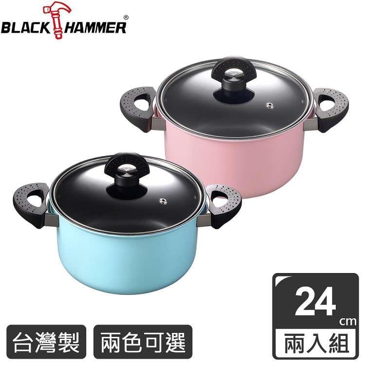 BLACK HAMMER-晶粹系列雙耳湯鍋24cm(兩入組) 兩色任選