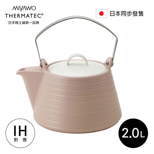 MIYAWO日本宮尾 IH系列陶土茶壺 2L-櫻花粉 (可用電磁爐)