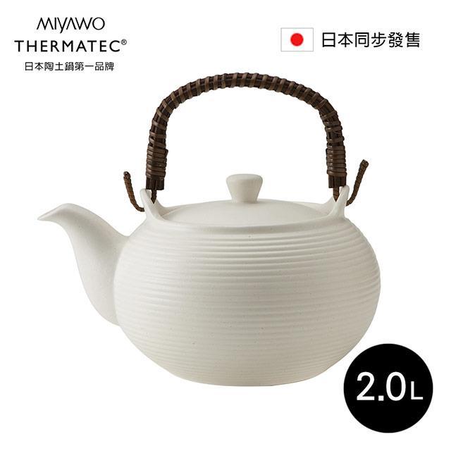 MIYAWO日本宮尾 直火系列陶土茶壺 2L-禪意白