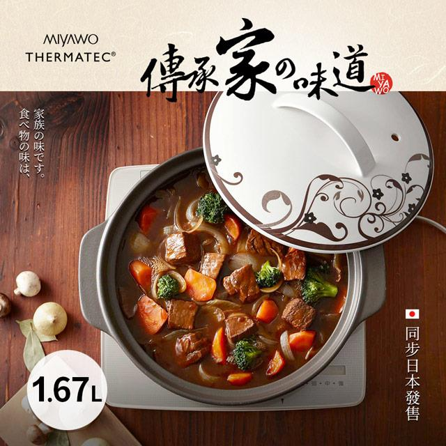 MIYAWO日本宮尾 IH系列6.5號耐溫差陶土湯鍋1.67L-幸福之味(可用電磁爐) MI-THC