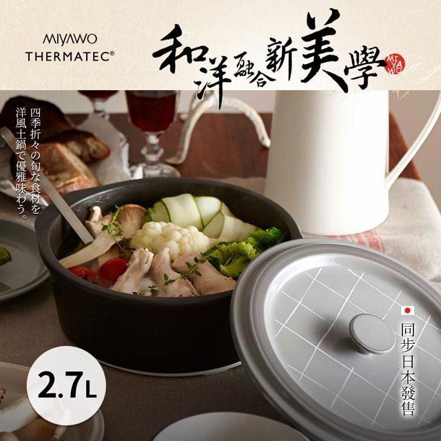 MIYAWO日本宮尾 IH系列9號耐溫差陶土湯鍋 2.7L-極簡風格 (可用電磁爐)