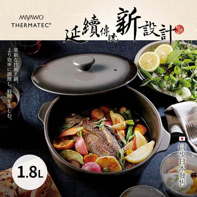 MIYAWO日本宮尾 IH系列7號導熱加強型陶土湯鍋 1.8L-可可黑 (可用電磁爐)