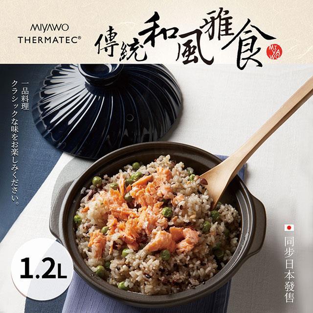 MIYAWO日本宮尾 直火系列6.5號耐溫差陶板鍋/懷石鍋 1.2L-黑灰