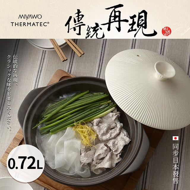 MIYAWO日本宮尾 直火系列6.5號耐溫差陶土湯鍋 0.72L-菊韻