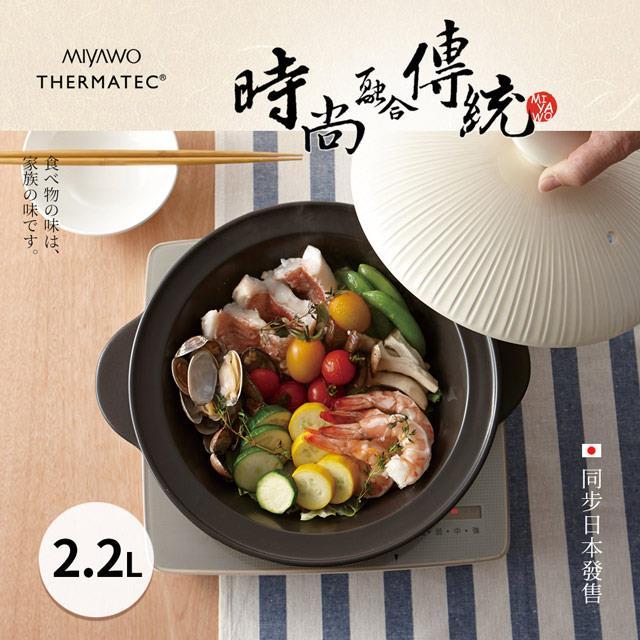 MIYAWO日本宮尾 IH系列8號耐溫差陶土湯鍋 2.2L-經典雛菊 (可用電磁爐)