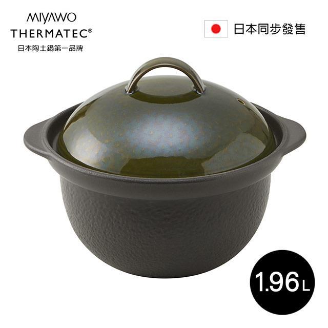 MIYAWO日本宮尾 直火系列炊飯陶鍋3合/燉鍋 1.96L-黑綠