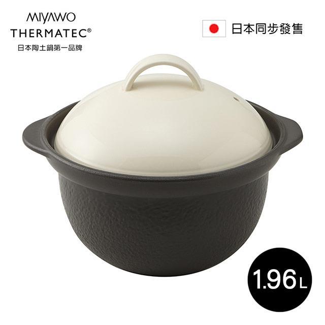 MIYAWO日本宮尾 直火系列炊飯陶鍋3合/燉鍋 1.96L-黑白