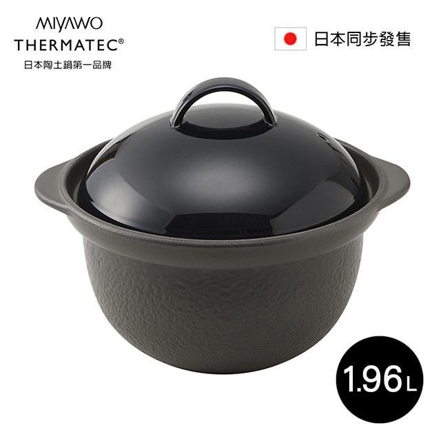 MIYAWO日本宮尾 直火系列炊飯陶鍋3合/燉鍋1.96L-黑藍
