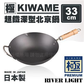 日本〈極KIWAME〉超鐵深型北京鍋33cm-原木柄-日本製