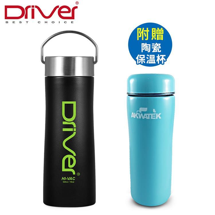 【Driver】All New長效316真空保溫瓶520ml/黑綠(附贈AKWATEK 陶瓷保溫杯)
