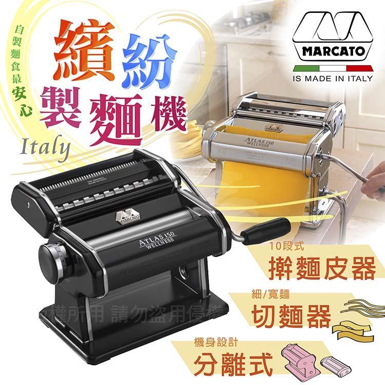 「義大利_MARCATO」繽紛款ATLAS150可卸式壓製麵機-黑-義大利製-