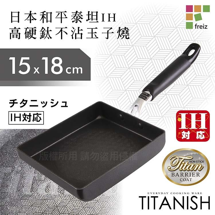 【和平Freiz】泰坦高硬鈦不沾塗層IH玉子燒&煎蛋鍋-15×18cm-灰色