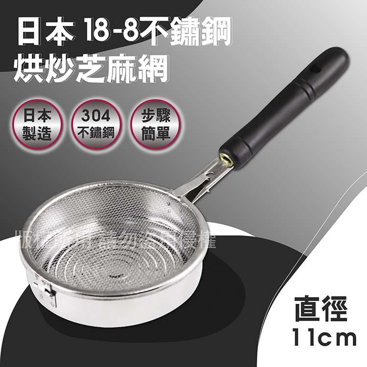 【 kokyus plaza 】18-8不銹鋼烘炒芝麻網11cm-日本製